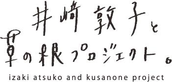 井﨑敦子と草の根プロジェクト